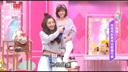 女人我最大:吴速玲会有这么可爱的单品!蓝心湄惊呼:这是你女儿的东西吧?