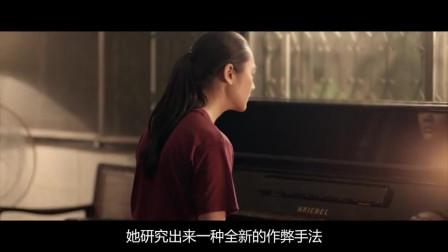 男女学霸共同作弊, 研究出弹钢琴作弊法, 最后却去警察局自首了