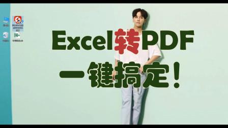 Excel表格如何快速转成PDF文档?视频教程