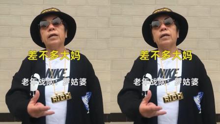 70岁大妈改编翻唱邓紫棋《差不多姑娘》,唱出当代大妈心声!