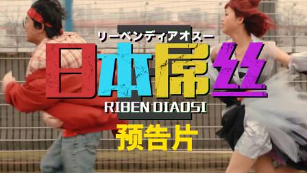 """【日本屌丝2预告】三个废柴男拯救变成""""大〇""""的美少女偶像!?下周高能警告!"""