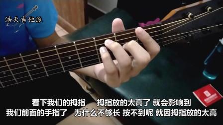 学吉他10多天,初次按F和弦时,学生的一句手指不够长,让我蒙了
