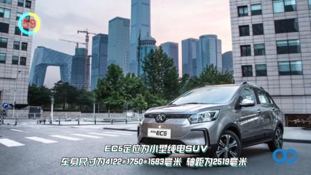 「百秒看车」9.99万起售,续航403公里,北汽新能源EC5上市