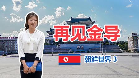 探寻沈阳的朝鲜餐厅,已有近30年历史