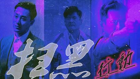 【扫黑行动】警匪电影超燃混剪!看周润发 古天乐 郭富城 林峰演技在线火力大比拼!