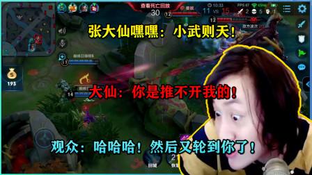 张大仙:小武则天你跑哪里去?你是推不开我的!控制对我无效!