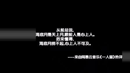 网易云热评看哭系列,句句扎心!