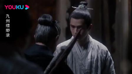 九州缥缈录:阿苏勒拔出苍云古齿剑,成天驱大宗主,姬野出卖天驱