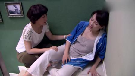 怀孕嫂子让小姑子住下,她把水撒一地,害得嫂子摔下楼梯