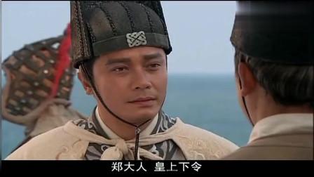 郑和下西洋:郑和听说吴宣流放的小岛土地肥沃,要去看看,吴宣竟吓坏了!