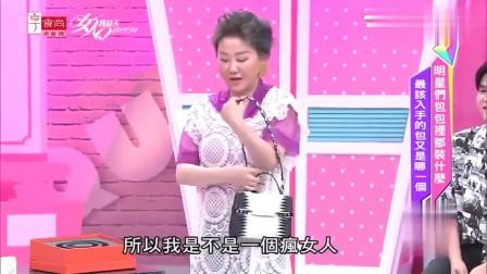 女人我最大:蓝心湄私藏包包大公开,嘉宾:哇!好好看!背带值15万!