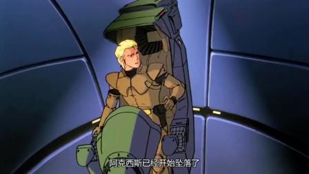机动战士高达:牛高达可不仅仅是好看而已,看我把它推回去!