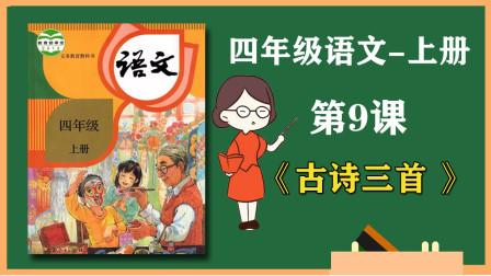 部编四年级上册 第9课 朗读《古诗三首》附带教案课件