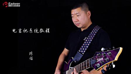 爱德文吉他教室零基础教学—电吉他基础教程44上