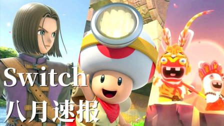 育碧西游新作来袭!蘑菇头队长马里奥网球会免畅玩!【Switch八月游戏速报】