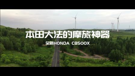 全新CB500X,本田大法的摩旅神器