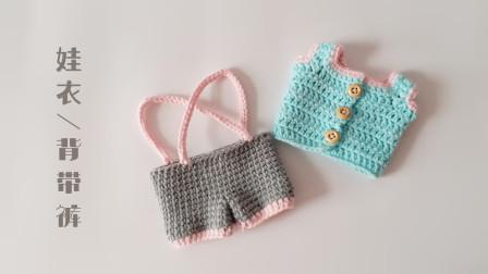 娃衣套装背带裤的钩织方法适合胖娃娃的夏日套装手工编织网