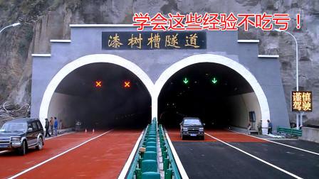 高速隧道开车需要注意这几点,新手容易在这犯错误,后果很危险