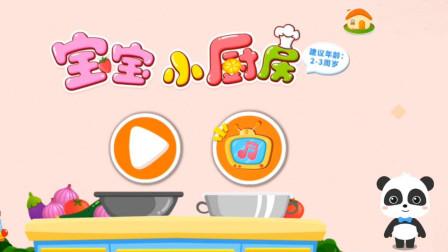 宝宝巴士游戏海涛哥哥解说 宝宝巴士小厨房 炒蔬菜和榨果汁