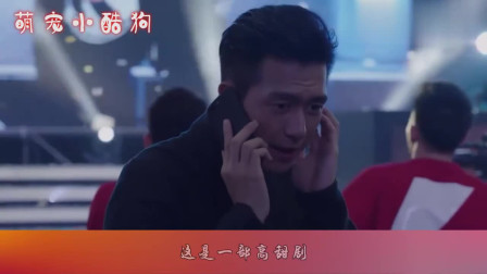 《亲爱的热爱的》小米加入KK,佟年加油助威,韩商言变身老陈醋!