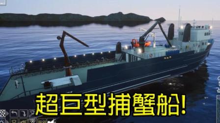超巨型捕蟹船!