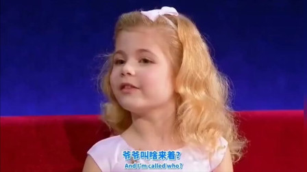 金发女孩:我两岁就开始读书了!主持人:那时候我还在学上厕所呢!