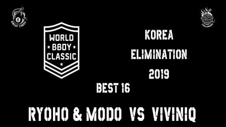 【WORLD BBOY CLASSIC 2019 韩国】RYOHO & MODO vs VIVINIQ|16强