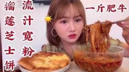 【流汁宽粉一斤肥牛榴莲芝士饼】