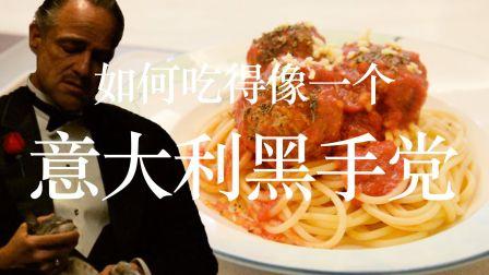 教你如何吃得像一个意大利黑手党——番茄香肠肉丸意面