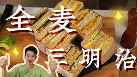【全麦三明治】的N种吃法,内含全麦吐司教程