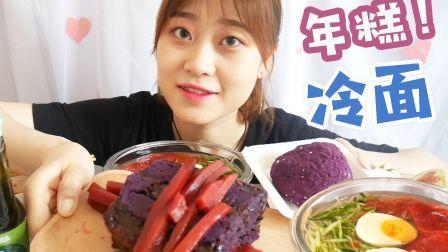 夏日最适合吃的冷面~紫米年糕超治愈  紫薯蔓越莓艾窝窝!美食 吃货