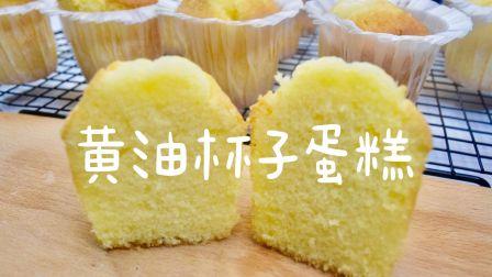 【杯子蛋糕第三期】黄油蛋糕体的超级解析附赠一只激萌小绵羊纸杯蛋糕