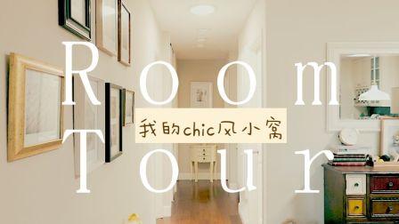 RoomTour我在北美的Chic风小窝 | Home Vlog•两人份的仪式感•温馨时刻 | 红酒牛排•培根蘑菇牛油果夏巴塔三明治 | 周...
