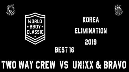 【WORLD BBOY CLASSIC 2019 韩国】TWO WAY CREW vs UNIXX & BRAVO|16强