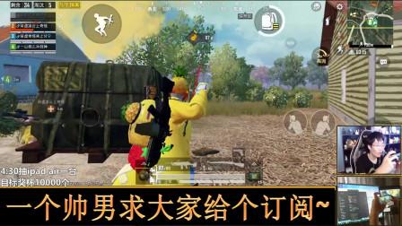 和平精英奇怪君  大菠萝不利地形1V3团灭敌人决赛圈吃鸡 奇怪君和平精英游戏实况