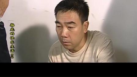 保安队长训斥杨光好好训练,称矮冬瓜小弟们就是这样练过来的!