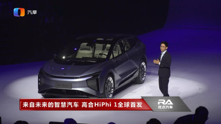 科幻片里的汽车真的要量产了 高合HiPhi 1全球首发-汽车-高清完整正版视频在线观看-优酷 - 大轮毂汽车视频