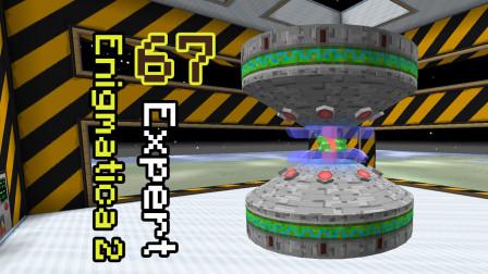 我的世界《谜一样的e2e多模组生存Ep67 跃迁中心》Minecraft 安逸菌解说