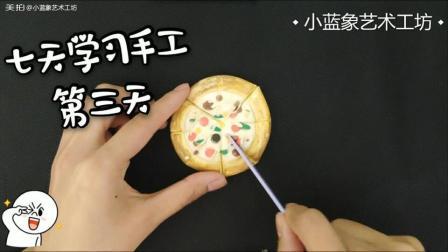 学习手工第三天, 做个披萨给你尝尝, 手工披萨哦!
