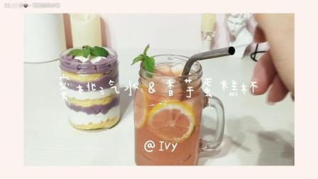 美食日常Vlog 每日食记|一个人精致的下午茶|蜜桃汽水|香芋蛋糕杯
