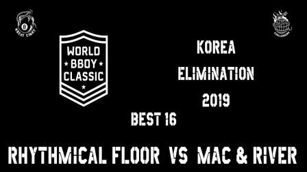 【WORLD BBOY CLASSIC 2019 韩国】RHYTHMICAL FLOOR vs MAC & RIVER|16强