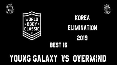 【WORLD BBOY CLASSIC 2019 韩国】YOUNG GALAXY vs OVERMIND|16强