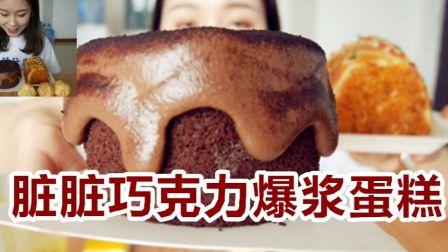 吃播.脏脏巧克力爆浆蛋糕|香葱辣肉松面包|泡芙|重乳酪蛋糕