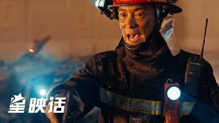 """星映话-《烈火英雄》:""""红烧""""黄晓明吓坏谭卓"""