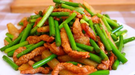 蒜薹炒肉这样做才更好吃,肉鲜嫩菜爽脆,做法简单,比饭店的好吃