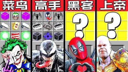我的世界复仇者联盟:超级反派制作挑战 菜鸟vs高手vs黑客vs上帝