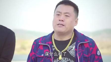 《乡村爱情9》遭老乡戳脊梁骨宋晓峰委屈哭了!