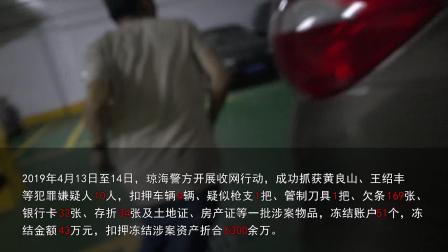 扫黑除恶,琼海在行动——黄良山、王绍峰等罪嫌疑人10人