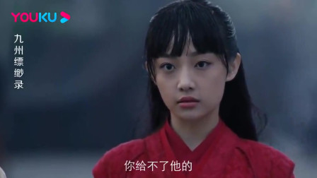 九州缥缈录:雷碧城预言女人将登上皇位,羽然为了阿苏勒怒斥小舟