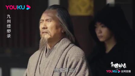 九州缥缈录:归尘灵魂质问姬野,辰月天驱大战开启